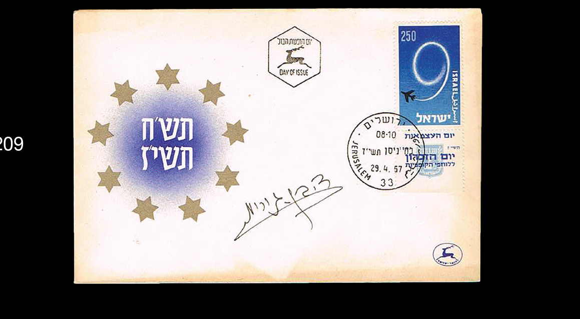Lot 209 - Israel autographs -  House of Zion Public Auction #105