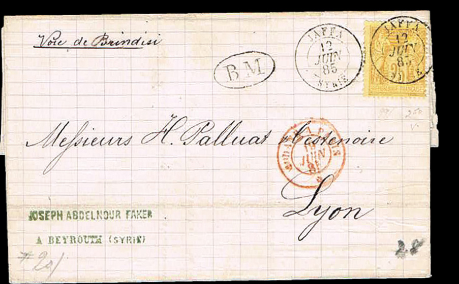 Lot 21 - holy land french post office -  House of Zion Public Auction #105