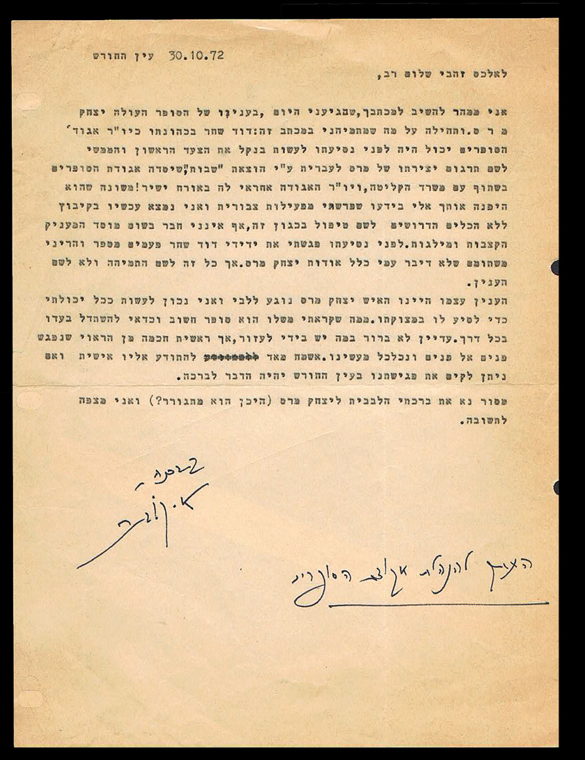 Lot 216 - Israel autographs -  House of Zion Public Auction #105